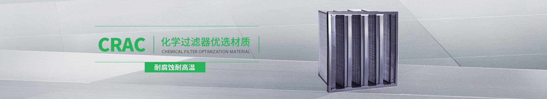 昌瑞化学过滤器优选材质,耐腐蚀耐高温