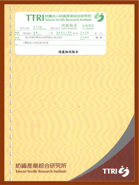 台湾纺织综合研究所-1