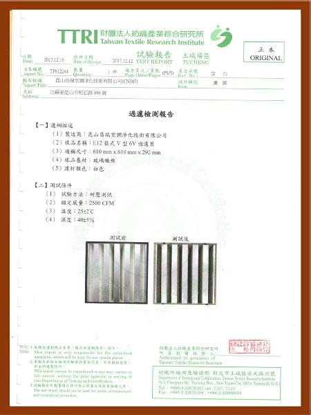 台湾纺织综合研究所-2
