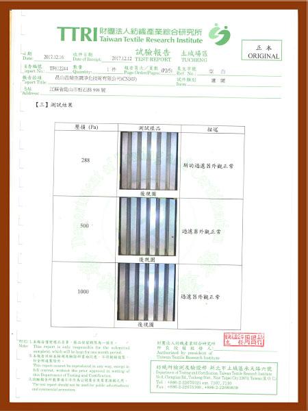 台湾纺织综合研究所-3