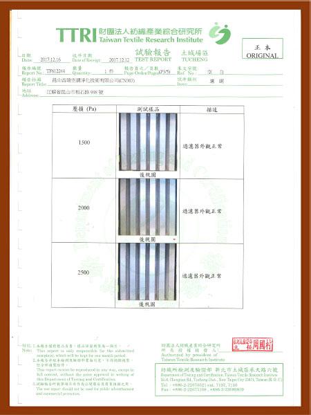 台湾纺织综合研究所-4