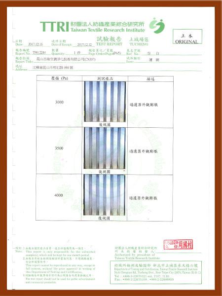 台湾纺织综合研究所-5