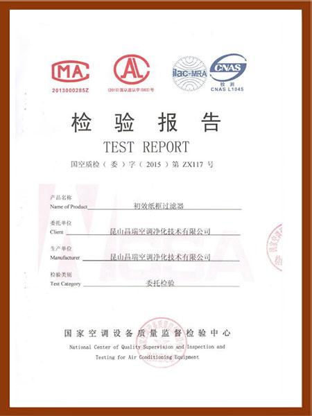 初效纸框过滤器检验报告-1