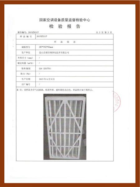 初效纸框过滤器检验报告-4