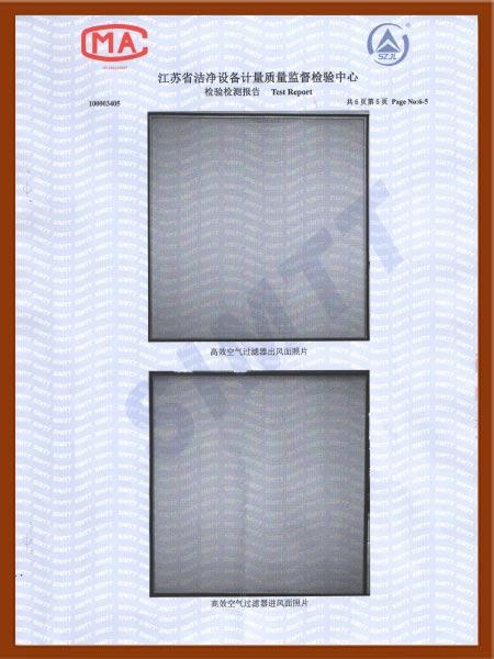 高效无隔板过滤器检验检测报告-6