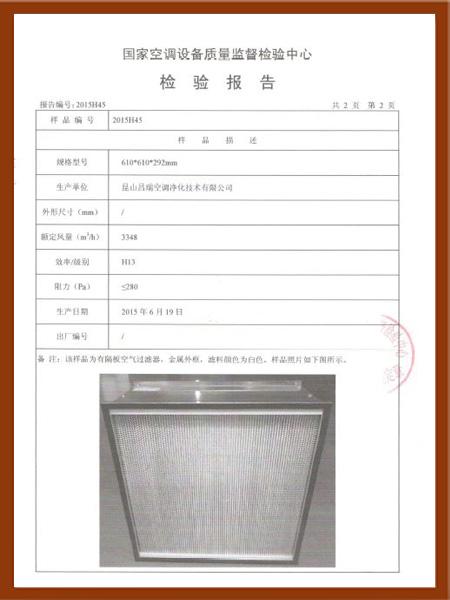 高效有隔板过滤器检测证书-3