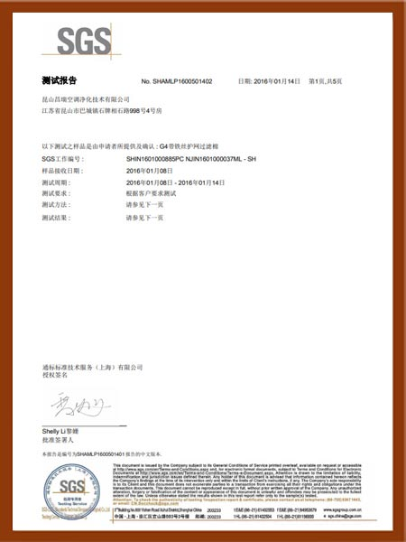 铁丝护网过滤棉SGS测试证书-1