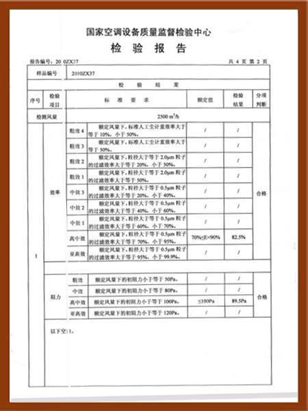 中效袋式过滤器检测证书-3