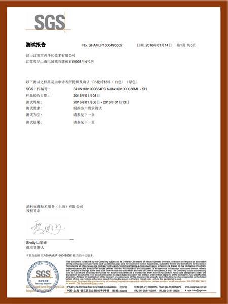 M6化纤材料SGS检测证书-1