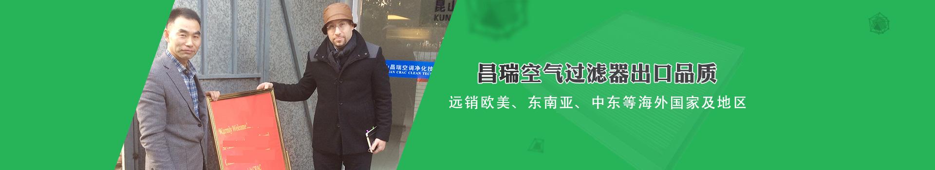 昌瑞空气过滤器出口品质,远销欧美、东南亚、中东等海外国家及地区