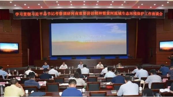 河南省生态环境厅召开学习座谈会